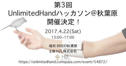 """UnlimitedHand Hackathon Vol.3@Akihabara"" will be held! & An apology for previous hackathon."