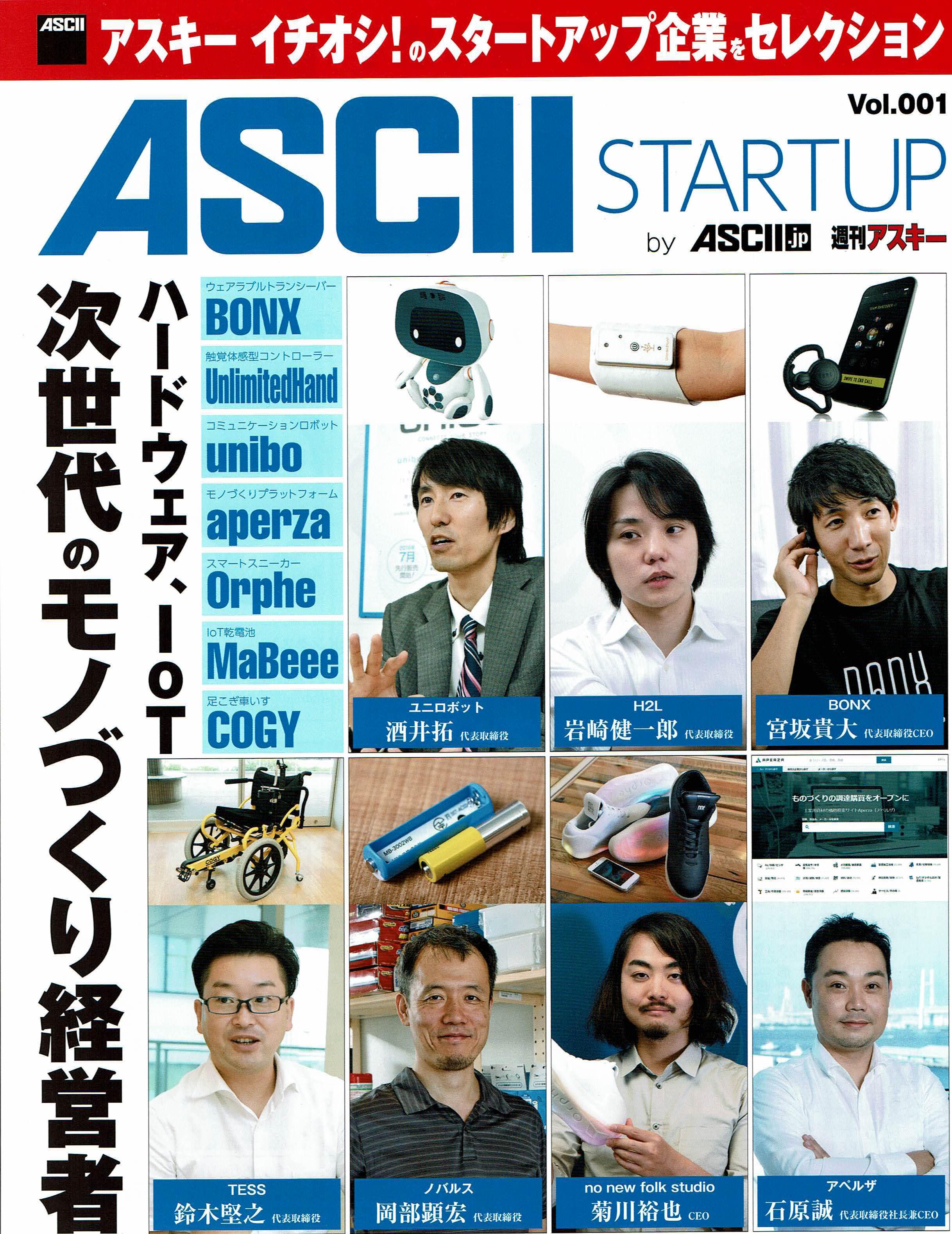 ASCII STARTUP Vol.001にUnlimitedHand紹介